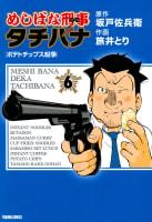 めしばな刑事タチバナ(6) ポテトチップス紛争