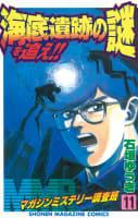 MMRマガジンミステリー調査班(11) 海底遺跡の謎を追え!!