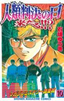 MMRマガジンミステリー調査班(10) 人類判決の日来たる!!?