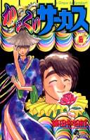 からくりサーカス(6)