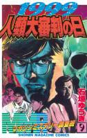 MMRマガジンミステリー調査班(9) 1999人類大審判の日