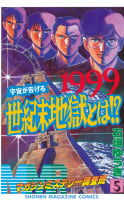 MMRマガジンミステリー調査班(5) 1999宇宙が告げる  世紀末地獄とは!?