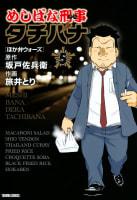 めしばな刑事タチバナ(5) ほか弁ウォーズ