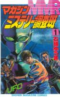 MMRマガジンミステリー調査班(1) UFOミステリーサークルの謎を追え!
