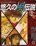 悠久の風伝説 『ファイナルファンタジーⅢ』より (1)
