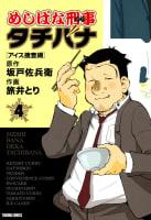 めしばな刑事タチバナ(4) アイス捜査網
