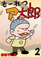 もーれつア太郎(2)