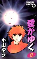 愛がゆく(8)