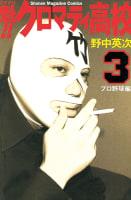 魁!! クロマティ高校(3) プロ野球編