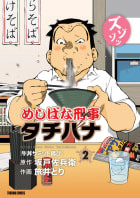 めしばな刑事タチバナ(2) 牛丼サミット再び