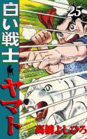 白い戦士ヤマト 25巻