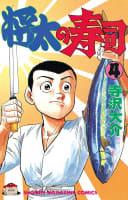 将太の寿司(4)