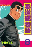 柔道部物語(8)