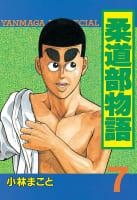 柔道部物語(7)