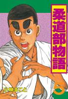 柔道部物語(5)