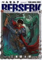 ベルセルク(9)
