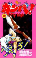 ガンバ! Fly high(19)