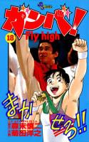 ガンバ! Fly high(18)