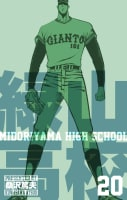 緑山高校(20)
