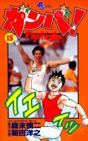 ガンバ! Fly high(15)