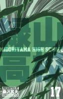 緑山高校(17)