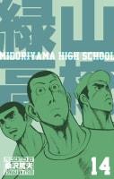 緑山高校(14)