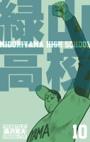 緑山高校(10)