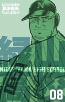 緑山高校(8)