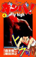 ガンバ! Fly high(4)