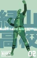 緑山高校(2)