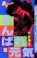 がんばれ元気(6)