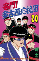 名門! 多古西応援団(20)