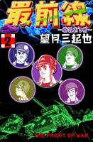 最前線(2)