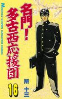 名門! 多古西応援団(16)