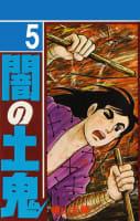 闇の土鬼(5)