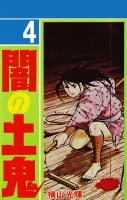 闇の土鬼(4)