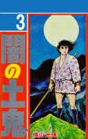 闇の土鬼(3)