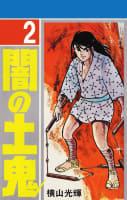 闇の土鬼(2)