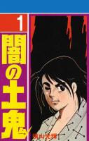 闇の土鬼(1)