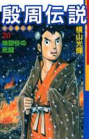 殷周伝説(20)