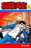 あばれ天童(5)