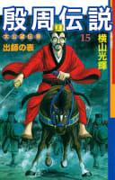殷周伝説(15)