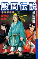 殷周伝説(11)