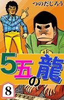 5五の龍(8)