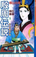殷周伝説(5)