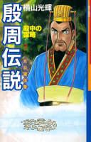 殷周伝説(3)