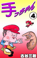 手っちゃん(4)