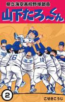 県立海空高校野球部員 山下たろ~くん(2)