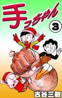 手っちゃん(3)