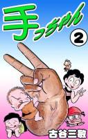 手っちゃん(2)